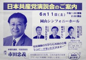 11日、日本共産党演説会