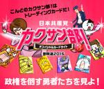 日本共産党カクサン部3